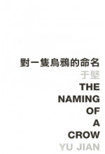 The Naming of a Crow 對一隻烏鴉的命名 (Defective Product)(只有次品)