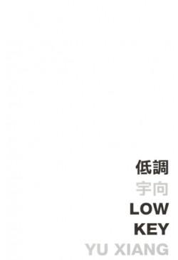 Low Key 低調