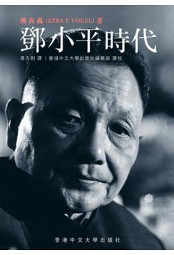 鄧小平時代(繁體版.珍藏簽名本)