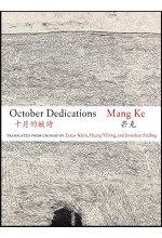 October Dedications 十月的獻詩