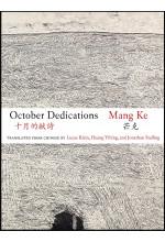 October Dedications 十月的獻詩