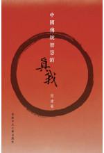 中國傳統智慧的真我