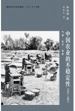 中國農業的不穩定性(1931─1991) (精裝)