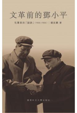 文革前的鄧小平(精裝)