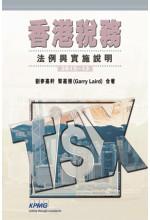 香港稅務 2012-13