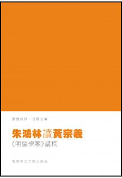 朱鴻林讀黃宗羲