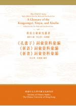 《孔叢子》詞彙資料彙編、《新語》詞彙資料彙編、《新書》詞彙資料彙編