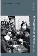 中國農民反行為研究(1950─1980)
