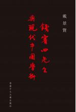 錢賓四先生與現代中國學術