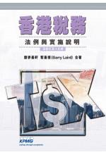 香港稅務 2013–14