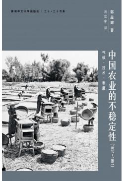 中國農業的不穩定性(1931–1991)