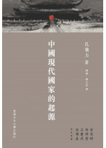 中國現代國家的起源