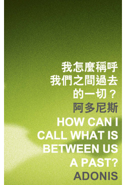 How Can I Call What Is between Us a Past? 我怎麼稱呼我們之間過去的一切?
