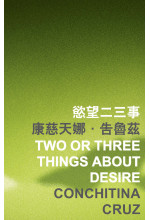 Two or Three Things about Desire 慾望二三事