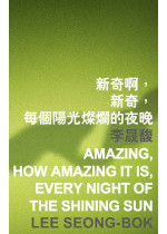 amazing, how amazing it is, every night of the shining sun 新奇啊,新奇,每個陽光燦爛的夜晚