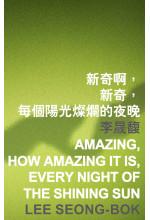 amazing, how amazing it is, every night of the shining sun 新奇啊,新奇,每個陽光燦爛的夜晚