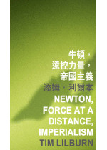 Newton, Force at a Distance, Imperialism 牛頓,遠控力量,帝國主義