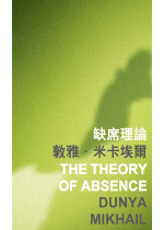 The Theory of Absence 缺席理論