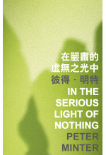 In the Serious Light of Nothing 在嚴肅的虛無之光中