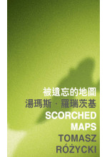 Scorched Maps 被遺忘的地圖