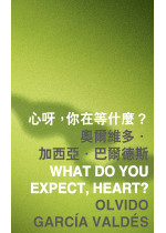 What do you expect, heart? 心呀,你在等什麼?