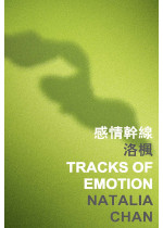 Tracks of Emotion  感情幹線