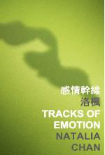 Tracks of Emotion  感情幹線