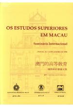 澳門的高等教育國際研討會論文集Os Estudos Superiores em Macau