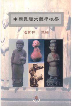 中國民間文藝學概要