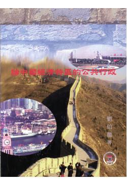 論中國經濟特區的公共行政
