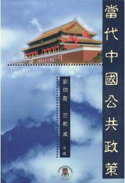 當代中國公共政策