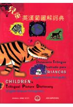 兒童英漢葡圖解詞典