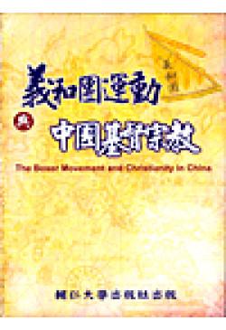 義和團運動與中國基督宗教