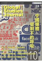 中國媒體管制下的呼吸