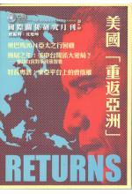 美國「重返亞洲」