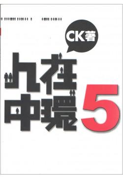 人在中環(5)
