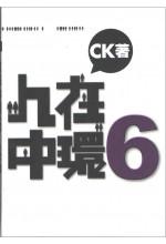 人在中環(6)