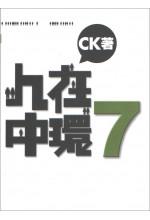 人在中環(7)