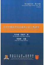 當代中國社會政治處境下的宗教研究