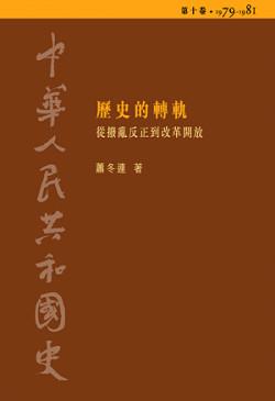 中華人民共和國史 (第十卷) (精裝) (缺貨)
