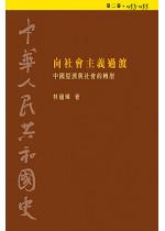 中華人民共和國史 (第二卷) (缺貨)