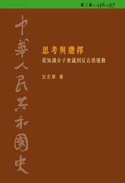 中華人民共和國史 (第三卷) (精裝) (缺貨)