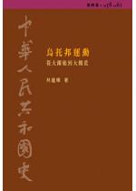 中華人民共和國史 (第四卷) (缺貨)