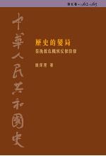 中華人民共和國史 (第五卷) (精裝) (缺貨)