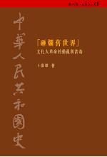 中華人民共和國史 (第六卷) (缺貨)