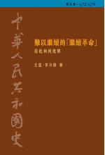 中華人民共和國史 (第八卷) (缺貨)