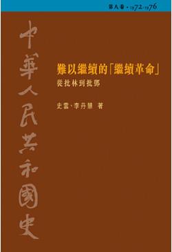 中華人民共和國史 (第八卷) (精裝) (缺貨)