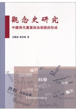 觀念史研究(缺貨)