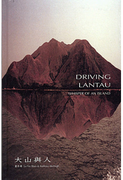 Driving Lantau: Whisper of an Island (with DVD) 大山與人