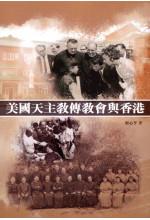 美國天主教傳教會與香港